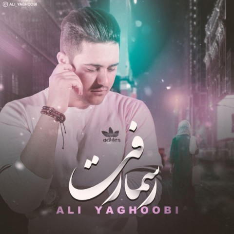دانلود موزیک جدید علی یعقوبی رسما رفت
