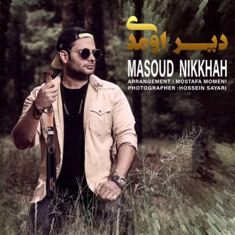 دانلود موزیک جدید مسعود نیکخواه دیر اومدی