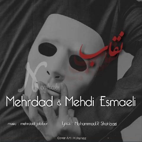 دانلود موزیک جدید مهرداد جباری و مهدی اسمعیلی نقاب
