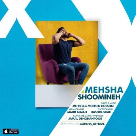 دانلود موزیک جدید مهشا شومینه