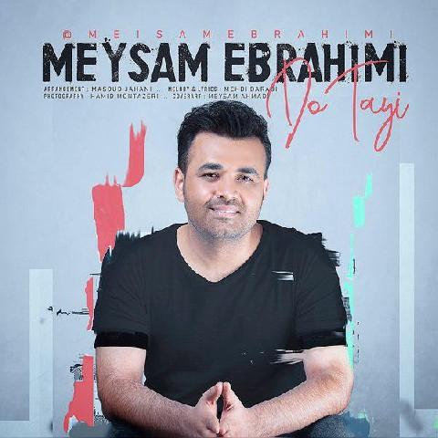 دانلود موزیک جدید میثم ابراهیمی دوتایی