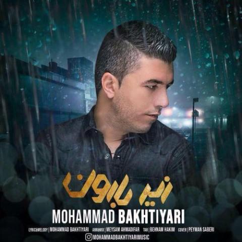 دانلود موزیک جدید محمد بختیاری زیر بارون