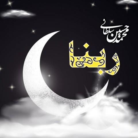 دانلود موزیک جدید محمدحسین سلطانی ربنا