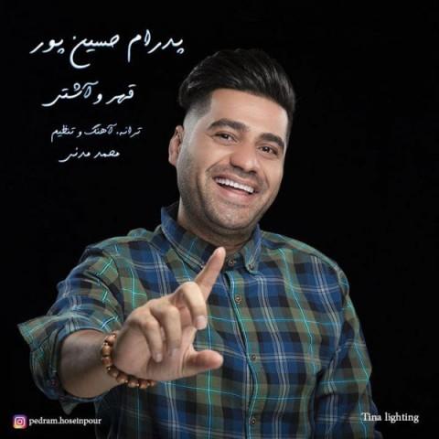 دانلود موزیک جدید پدرام حسین پور قهر و آشتی