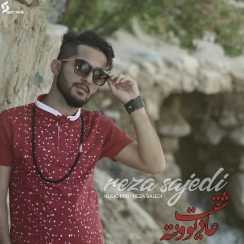 دانلود موزیک جدید رضا ساجدی عاشقت دیوونته