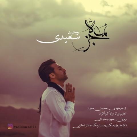 دانلود موزیک جدید وحید سعیدی معجزه