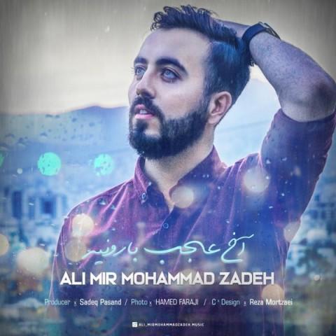 دانلود موزیک جدید علی میرمحمدزاده آخ عجب بارونیه