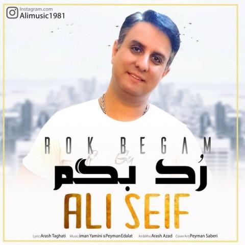 دانلود موزیک جدید علی سیف رک بگم