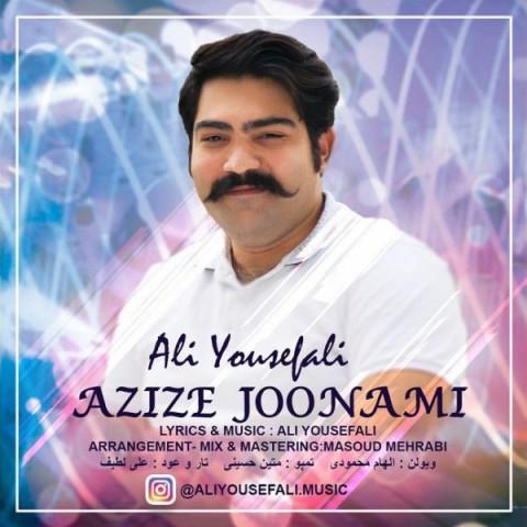 دانلود موزیک جدید علی یوسفعلی عزیز جونمی