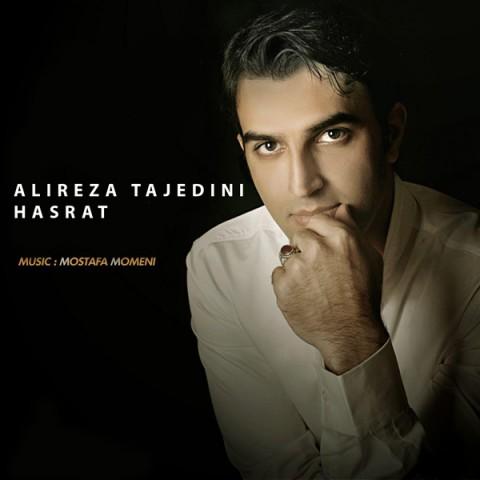 دانلود موزیک جدید علیرضا تاج الدینی حسرت
