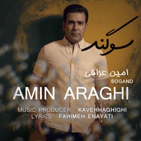 دانلود موزیک جدید امین عراقی سوگند
