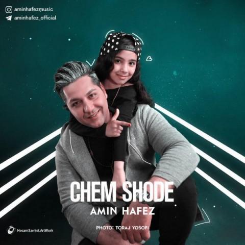 دانلود موزیک جدید امین حافظ چم شده