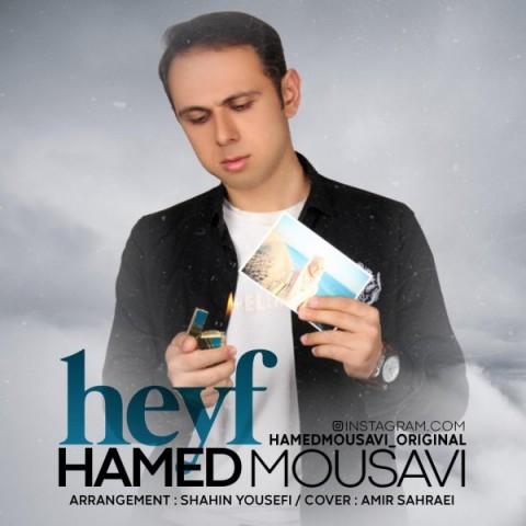 دانلود موزیک جدید حامد موسوی حیف