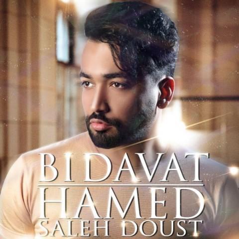 دانلود موزیک جدید حامد صالح دوست بی دعوت