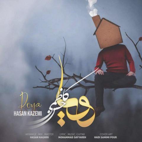 دانلود موزیک جدید حسن کاظمی رویا