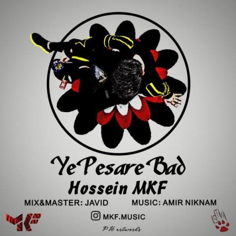 دانلود موزیک جدید حسین ام کا اف یه پسره بد