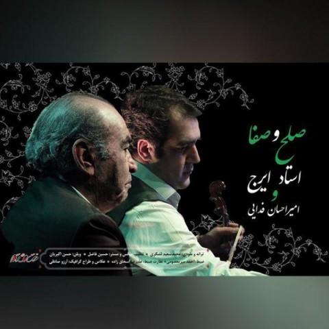دانلود موزیک جدید ایرج خواجه امیری و امیر احسان فدایی صلح و صفا