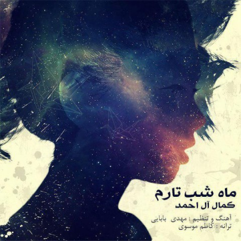 دانلود موزیک جدید کمال آل احمد ماه شب تارم
