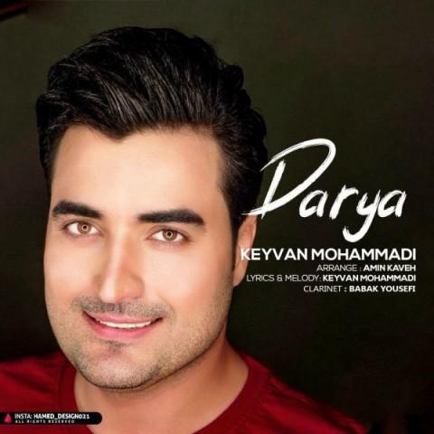 دانلود موزیک جدید کیوان محمدی دریا
