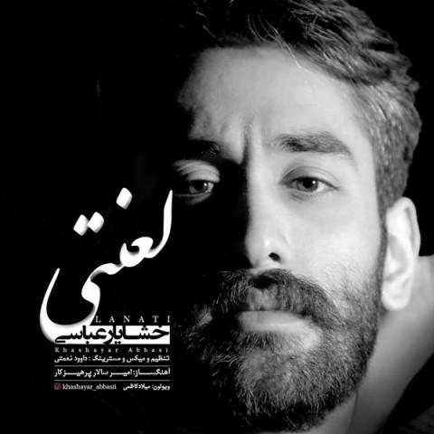 دانلود موزیک جدید خشایار عباسی لعنتی