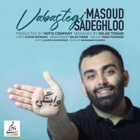 دانلود موزیک جدید مسعود صادقلو وابستگی