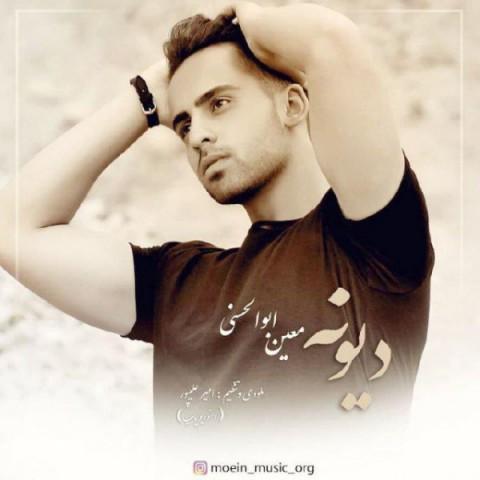 دانلود موزیک جدید معین ابوالحسنی دیوونه