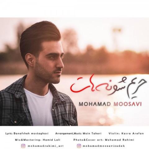 دانلود موزیک جدید محمد موسوی حریم شونه هات