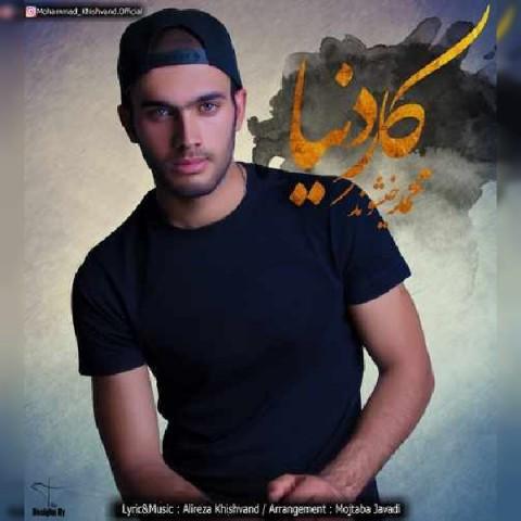 دانلود موزیک جدید محمد خیشوند کار دنیا