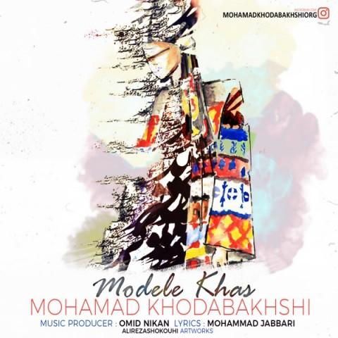 دانلود موزیک جدید محمد خدابخشی مدل خاص