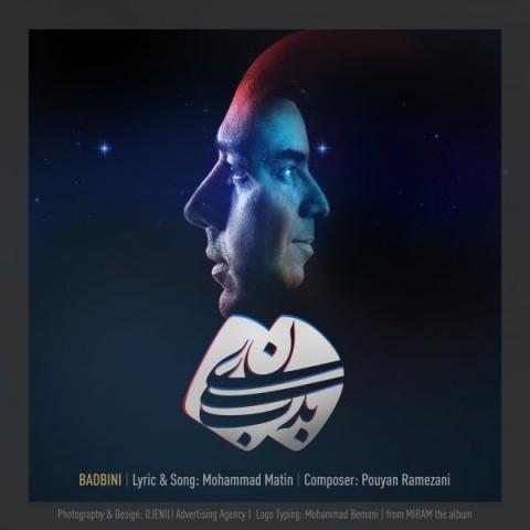 دانلود موزیک جدید محمد متین بدبینی