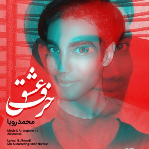 دانلود موزیک جدید محمد رویا حرف عشق