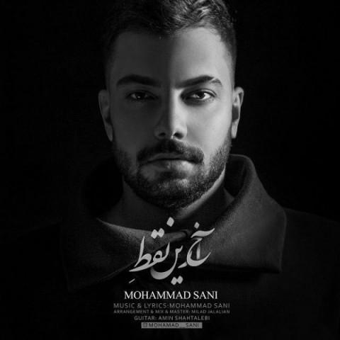 دانلود موزیک جدید محمد سانی آخرین نقطه