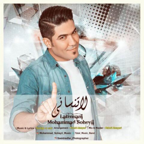 دانلود موزیک جدید محمد سهیلی لاتنسانی