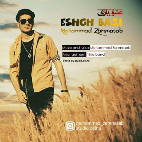 دانلود موزیک جدید محمد زارع نسب عشق بازی