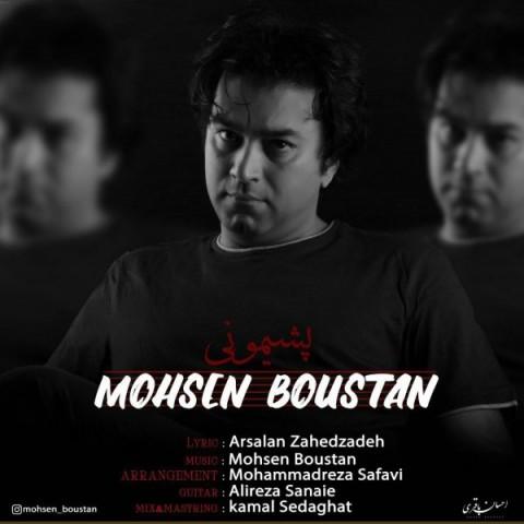 دانلود موزیک جدید محسن بوستان پشیمونی