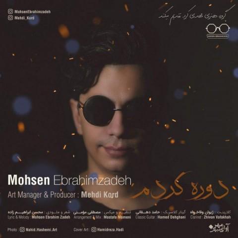 دانلود موزیک جدید محسن ابراهیم زاده دوره کردم