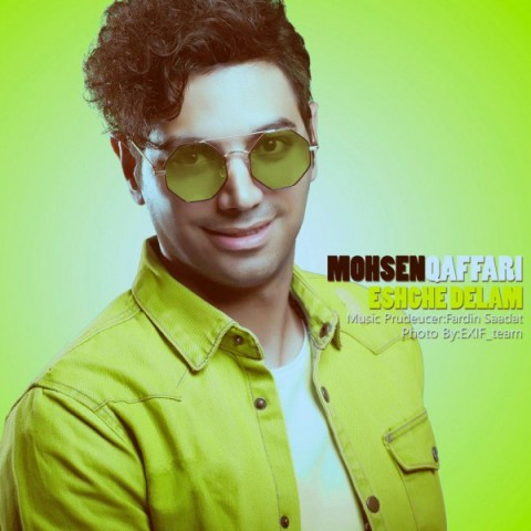 دانلود موزیک جدید محسن غفاری عشق دلم