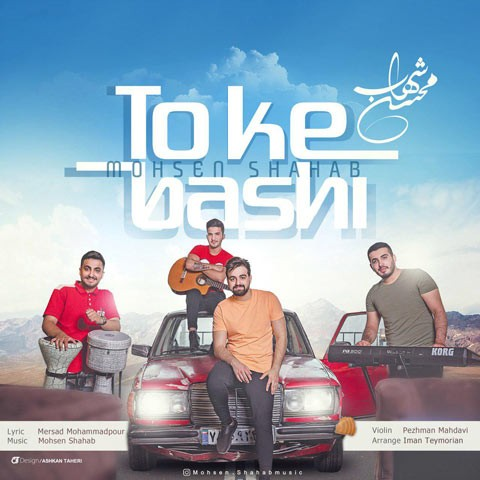 دانلود موزیک جدید محسن شهاب تو که باشی
