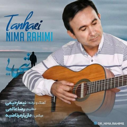 دانلود موزیک جدید نیما رحیمی تنهایی
