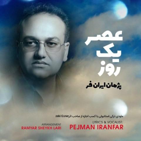 دانلود موزیک جدید پژمان ایران فر عصر یک روز