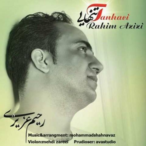 دانلود موزیک جدید رحیم عزیزی تنهایی