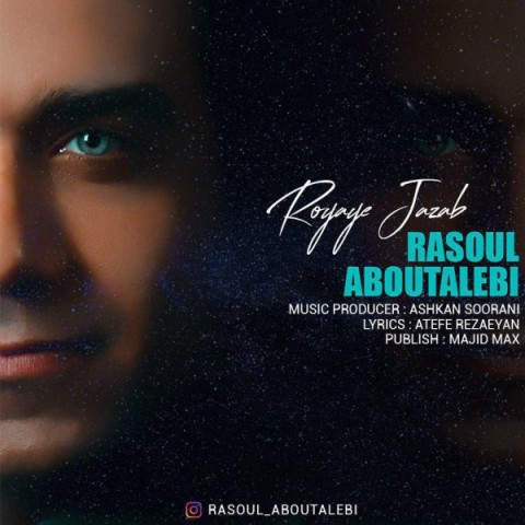دانلود موزیک جدید رسول ابوطالبی رویای جذاب