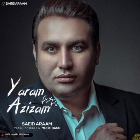 دانلود موزیک جدید سعید آرام یارم عزیزم
