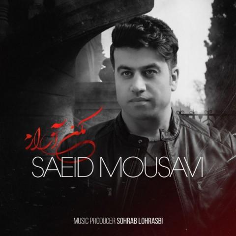 دانلود موزیک جدید سعید موسوی مکن آزارم