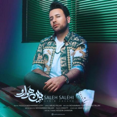 دانلود موزیک جدید صالح صالحی ببین هوارو