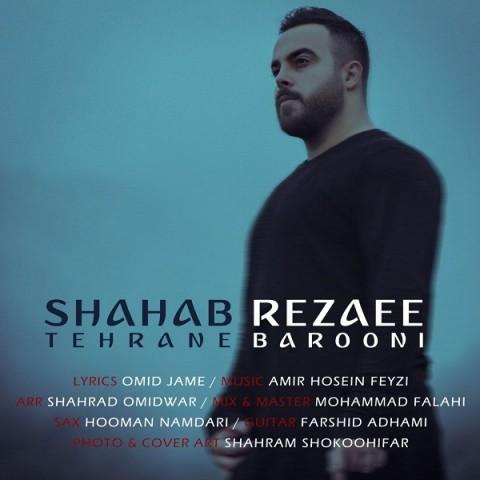 دانلود موزیک جدید شهاب رضایی تهران بارونی