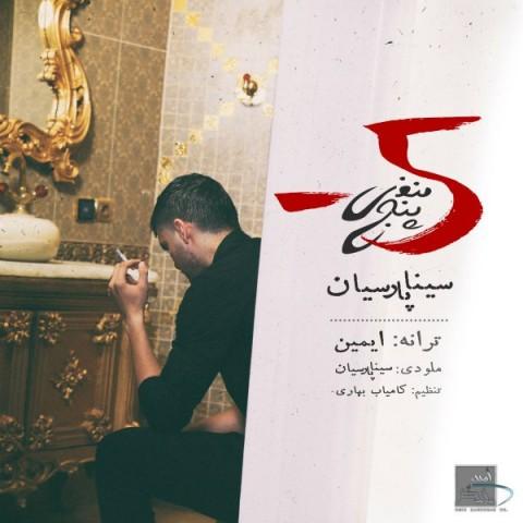 دانلود موزیک جدید سینا پارسیان منفی پنج