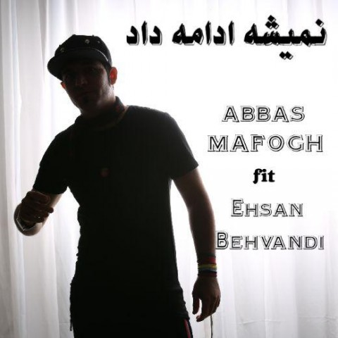 دانلود موزیک جدید احسان بهوندی و عباس مافوق نمیشه ادامه داد