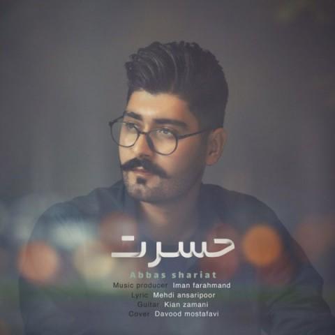 دانلود موزیک جدید عباس شریعت حسرت