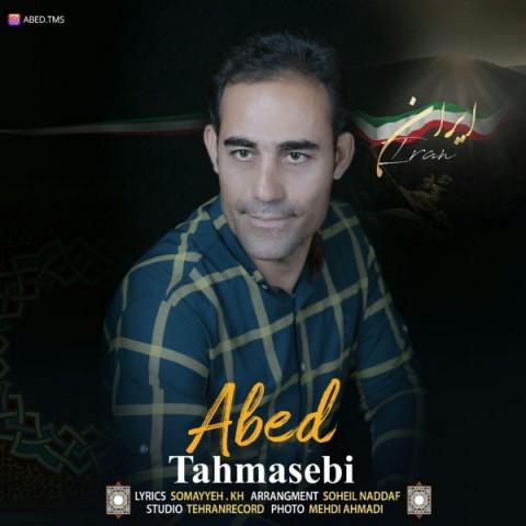 دانلود موزیک جدید عابد طهماسبی ایران
